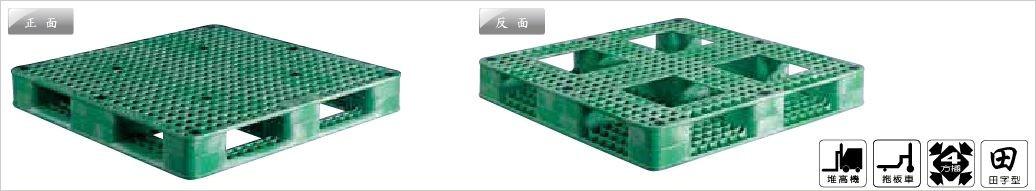 塑膠棧板,單面裝載型,田字型,四方插,自動倉儲用,堆高機可用,拖板車可用