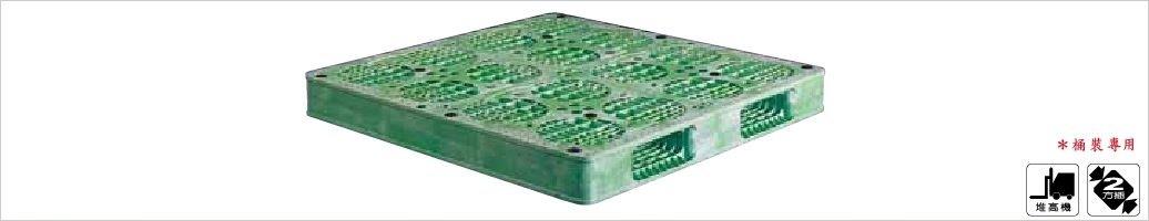 塑膠棧板,雙面裝載型,兩方插,桶裝專用,堆高機可用