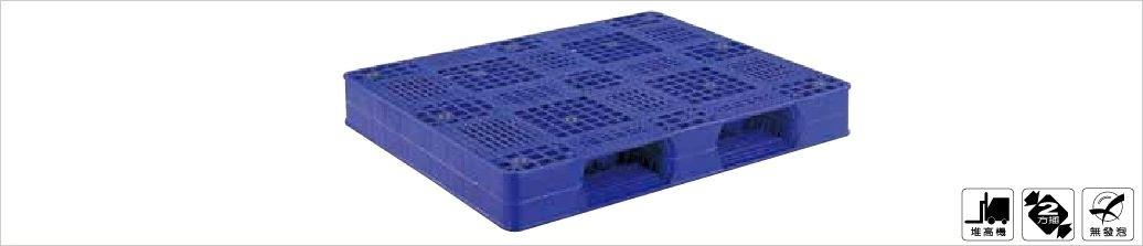 塑膠棧板,雙面裝載型,兩方插,無發泡,堆高機可用
