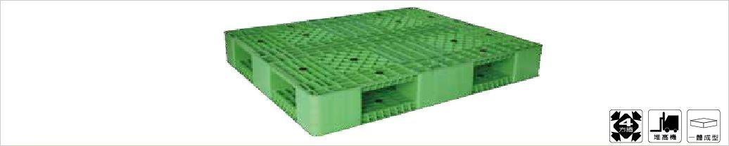 塑膠棧板,雙面裝載型,四方插,一體成型,堆高機可用