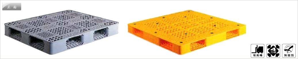 塑膠棧板,雙面裝載型,四方插,無發泡,堆高機可用