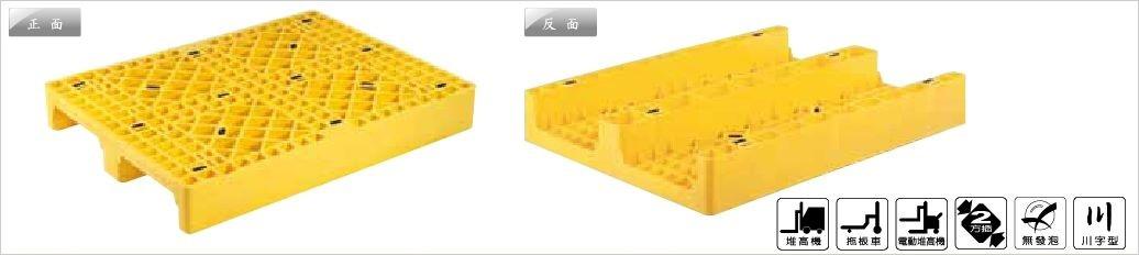 塑膠棧板,單面型,川字型,兩方插,無發泡,堆高機可用,拖板車可用,電動堆高機可用