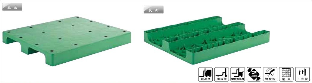 塑膠棧板,單面型,川字型,密面,兩方插,無發泡,堆高機可用,拖板車可用,電動堆高機可用