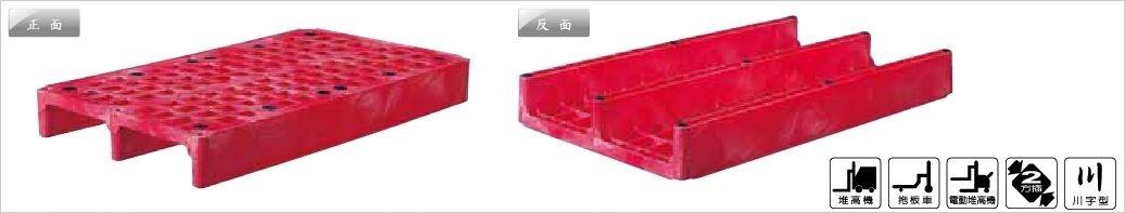 塑膠棧板,單面型,川字型,兩方插,堆高機可用,拖板車可用,電動堆高機可用