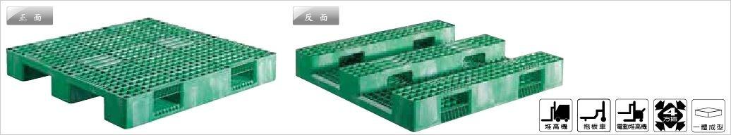 塑膠棧板,單面裝載型,川字型,四方插,一體成型,自動倉儲用,堆高機可用,拖板車可用,電動堆高機可用