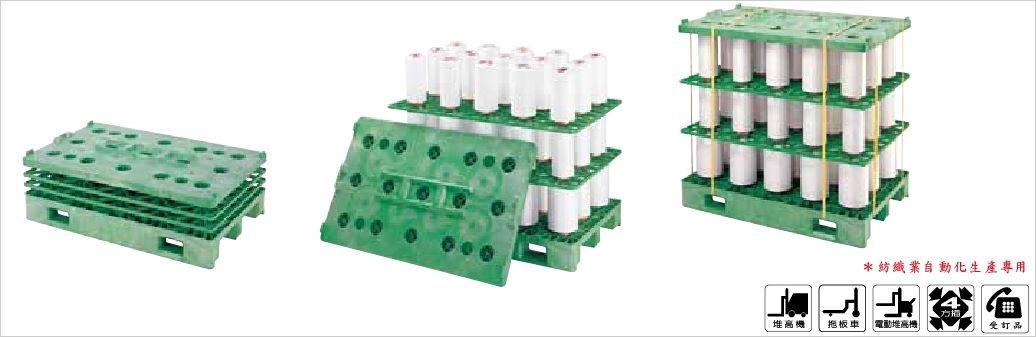 塑膠棧板,單面裝載型,川字型,四方插,受訂品,紡織業自動化生產專用,堆高機可用,拖板車可用,電動堆高機可用