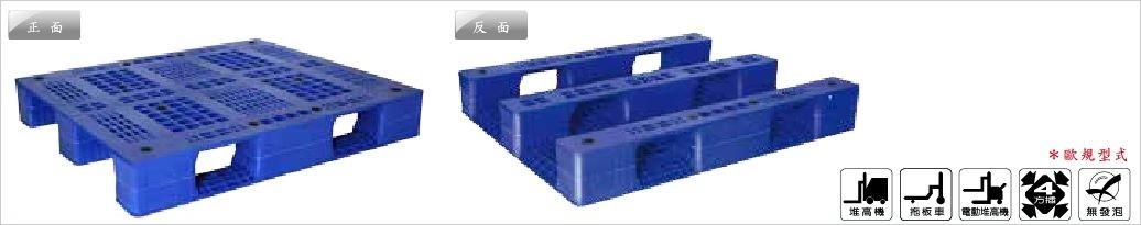 塑膠棧板,單面裝載型,川字型,四方插,無發泡,自動倉儲用,堆高機可用,拖板車可用,電動堆高機可用