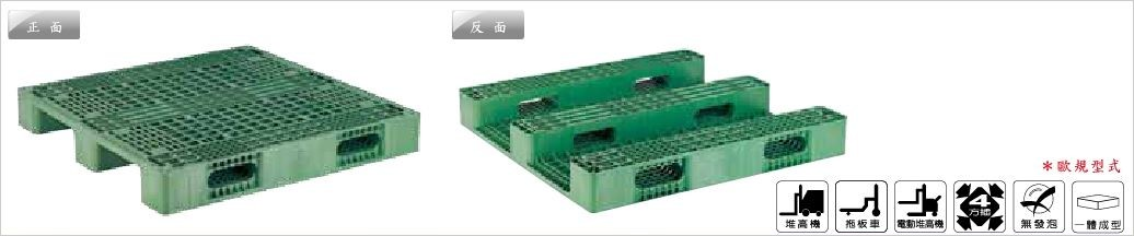 塑膠棧板,單面裝載型,川字型,四方插,無發泡,一體成型,歐規型式,堆高機可用,拖板車可用,電動堆高機可用