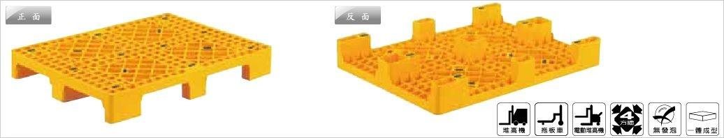 塑膠棧板,單面型,四方插,無發泡,一體成型,堆高機可用,拖板車可用,電動堆高機可用