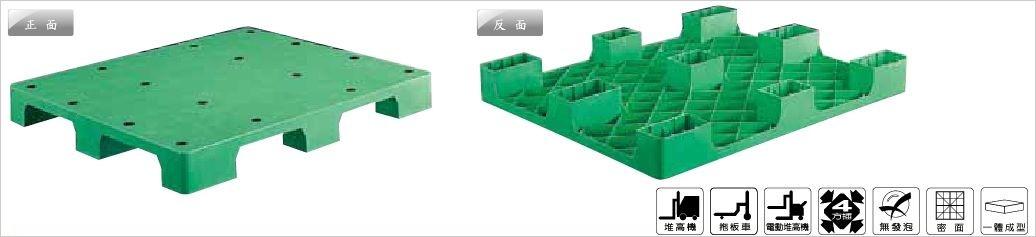 塑膠棧板,單面型,四方插,密面,無發泡,一體成型,堆高機可用,拖板車可用,電動堆高機可用