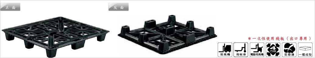 塑膠棧板,單面型,經濟出口型,四方插,免煙燻,一體成型,堆高機可用,拖板車可用,電動堆高機可用,一次性使用棧板,出口專用