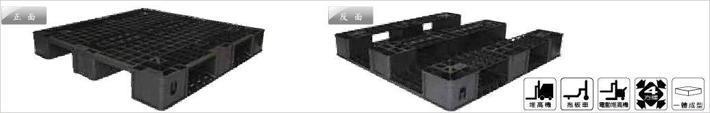 塑膠棧板,單面型,經濟出口型,四方插,一體成型,堆高機可用,拖板車可用,電動堆高機可用