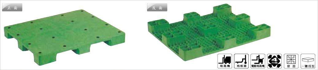 塑膠棧板,單面型,四方插,密面,一體成型,堆高機可用,拖板車可用,電動堆高機可用