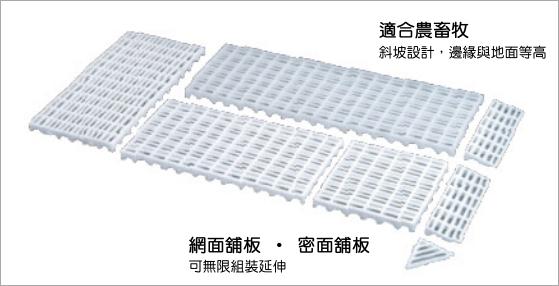 網面鋪板,爬坡板,適合農畜牧,斜坡設計,邊緣與地面等高