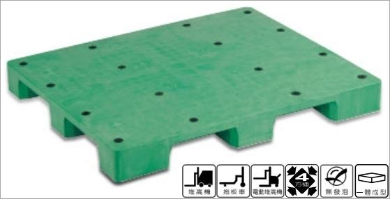 塑膠棧板,單面型,四方插,無發泡,自動倉儲用,堆高機可用,拖板車可用