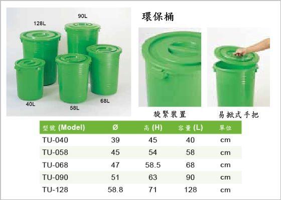 環保系列,環保桶,TU-Series,Waste Container,易掀式手把,旋緊裝置,58L~128L