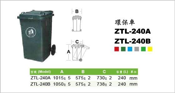 環保系列,垃圾子車,環保車,ZTL-240A,Waste Container,不同款式上蓋,雙手柄設計,耐衝擊外殼,抗腐蝕,抗紫外線,易清洗,240L