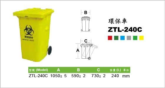 環保系列,垃圾子車,環保車,ZTL-240C,Waste Container,不同款式上蓋,雙手柄設計,耐衝擊外殼,抗腐蝕,抗紫外線,易清洗,240L