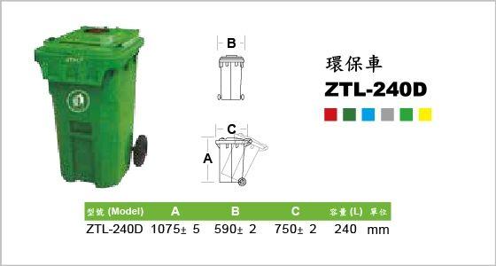 環保系列,垃圾子車,環保車,ZTL-240D,Waste Container,不同款式上蓋,雙手柄設計,耐衝擊外殼,抗腐蝕,抗紫外線,易清洗,240L