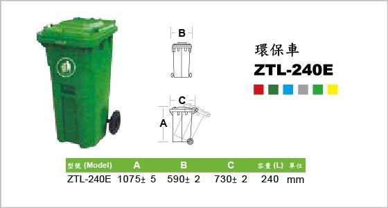 環保系列,垃圾子車,環保車,ZTL-240E,Waste Container,不同款式上蓋,雙手柄設計,耐衝擊外殼,抗腐蝕,抗紫外線,易清洗,240L