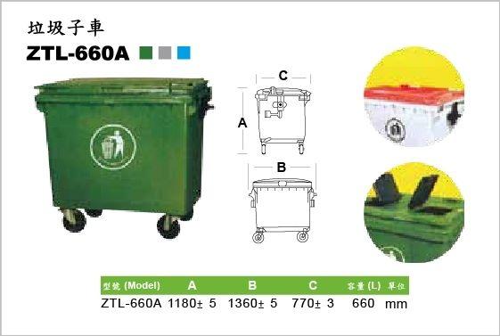 環保系列,垃圾子車,環保車,ZTL-660A,Waste Container,不同款式上蓋,雙手柄設計,耐衝擊外殼,抗腐蝕,抗紫外線,易清洗,660L