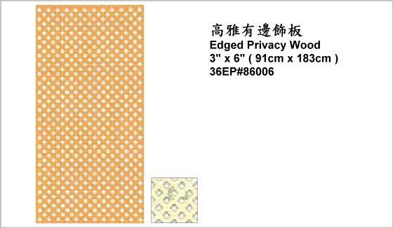 """休閒家具,圍籬飾板,36EP#86006,Edged Privacy Wood 3"""" x 6"""" (91cm x 183cm),高雅有邊飾板"""