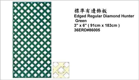 """休閒家具,圍籬飾板,36ERD#86005,Edged Regular Diamond Hunter Green 3"""" x 6"""" (91cm x 183cm),標準有邊飾板"""
