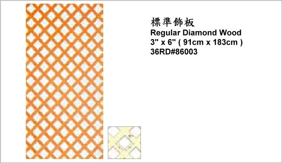 """休閒家具,圍籬飾板,36RD#86003,Regular Diamond Wood 3"""" x 6"""" (91cm x 183cm),標準飾板"""