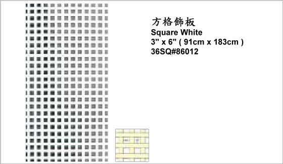 """休閒家具,圍籬飾板,36SQ#86012,Square White 3"""" x 6"""" (91cm x 183cm),方格飾板"""