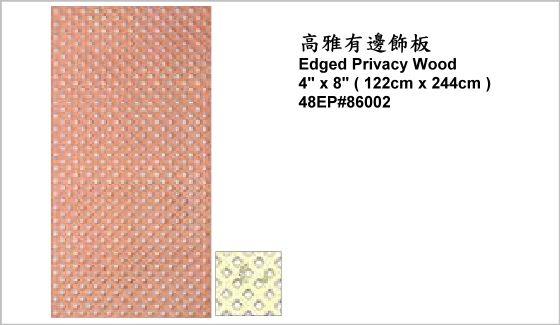 """休閒家具,圍籬飾板,48EP#86002,Edged Privacy Wood 4"""" x 8"""" (122cm x 244cm),高雅有邊飾板"""