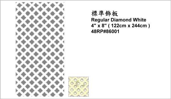 """休閒家具,圍籬飾板,48RD#86001,Regular Diamond White 4"""" x 8"""" (122cm x 244cm),標準飾板"""