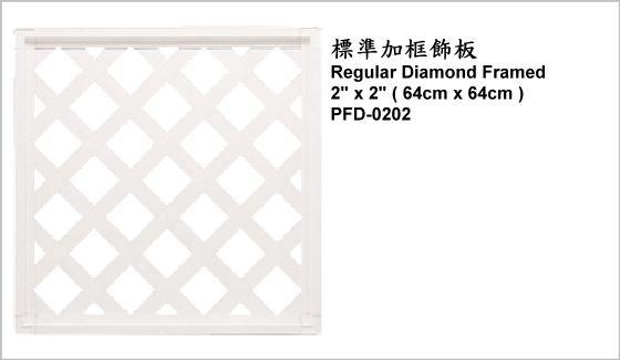 """休閒家具,圍籬飾板,PFD-0202,Regular Diamond Framed 2"""" x 2"""" (64cm x 64cm),標準加框飾板"""
