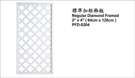 """休閒家具,圍籬飾板,PFD-0204,Regular Diamond Framed 2"""" x 4"""" (64cm x 125cm),標準加框飾板"""