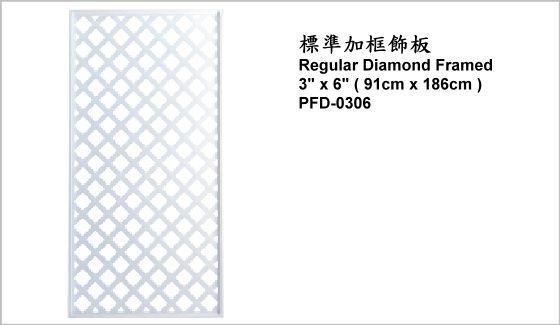 """休閒家具,圍籬飾板,PFD-0306,Regular Diamon Framed 3"""" x 6"""" (94cm x 186cm),標準加框飾板"""