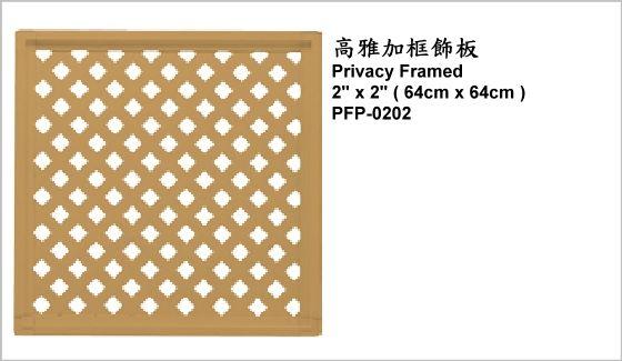"""休閒家具,圍籬飾板,PFP-0202,Privacy Framed 2"""" x 2"""" (64cm x 64cm),高雅加框飾板"""