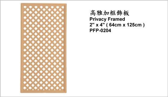 """休閒家具,圍籬飾板,PFP-0204,Privacy Framed 2"""" x 4"""" (64cm x 125cm),高雅加框飾板"""