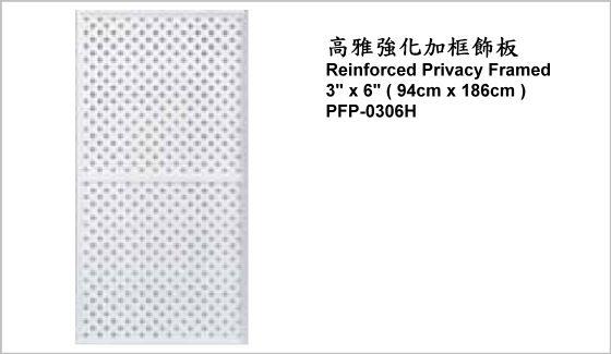 """休閒家具,圍籬飾板,PFP-0306H,Reinforced Privacy Framed 3"""" x 6"""" (94cm x 186cm),高雅強化加框飾板"""