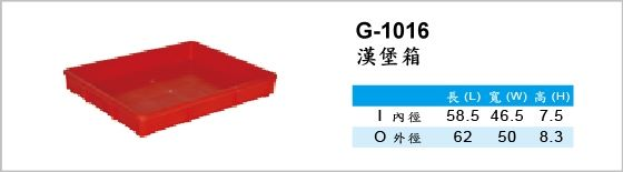 週轉箱,G-1016,漢堡箱