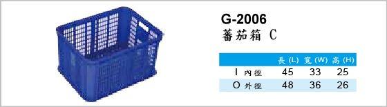 週轉箱,G-2006,番茄箱C