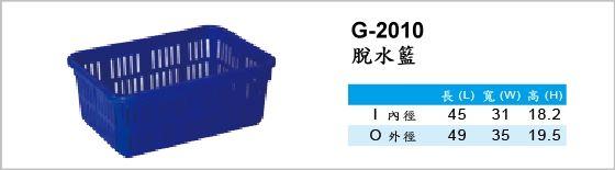 週轉箱,G-2010,脫水籃