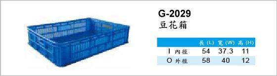 週轉箱,G-2029,豆花箱