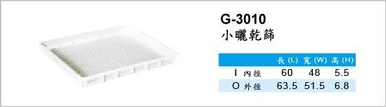 週轉箱,G-3010,小曬乾篩