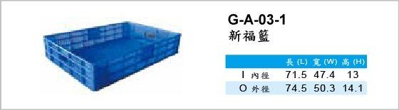 週轉箱,G-A-03-1,新福籃