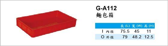 週轉箱,G-A112,麵包箱