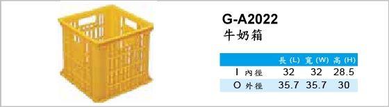 週轉箱,G-A2022,牛奶箱