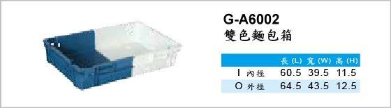 週轉箱,G-A6002,雙色麵包箱