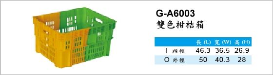 週轉箱,G-A6003,雙色柑桔箱