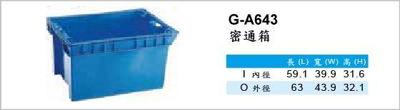 週轉箱,G-A643,密通箱