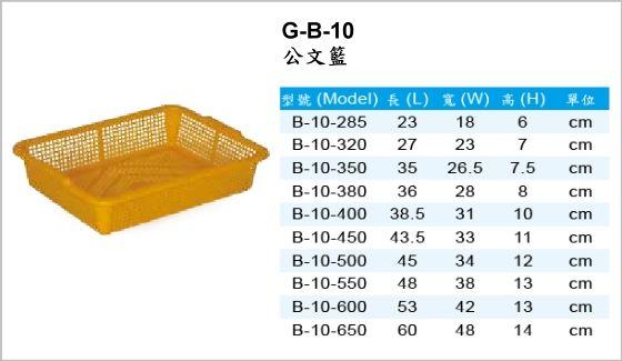 週轉箱,G-B-10,公文籃