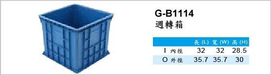週轉箱,G-B1114,週轉箱